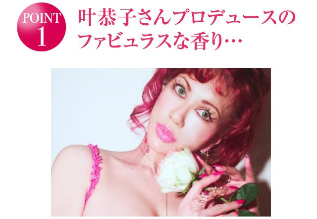 叶恭子さんプロデュースのファビュラスな香り…