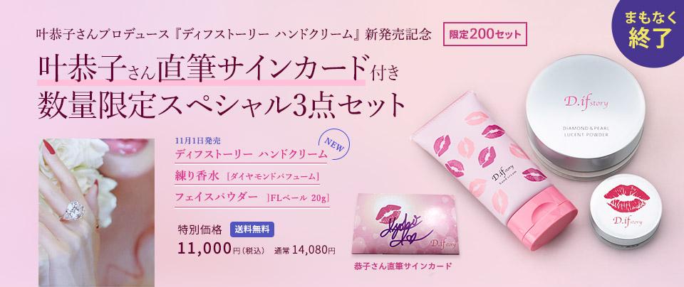 叶恭子さん直筆サインカード付き 数量限定スペシャル3点セット