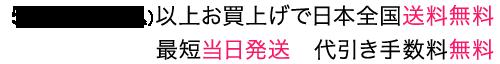 5,000円(税込)以上お買上げで日本全国送料無料